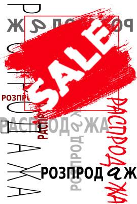 Сезонная распродажа