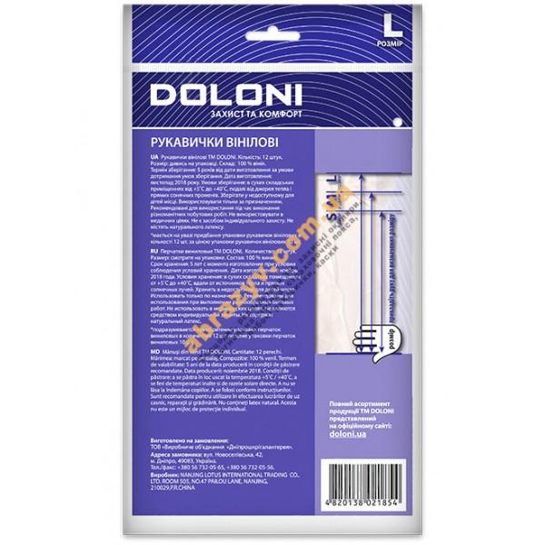 Перчатки одноразовые виниловые Doloni 4558