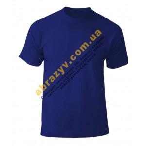 Футболка ХБ АФ140 синяя